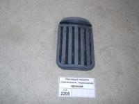 Накладка педали сцепления МТЗ А13.33.002