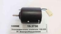 Мотор отопителя ГАЗ,ЗИЛ,ПАЗ 19.3730