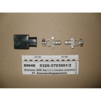 Клемма аккумулятора 5320-3703001/2